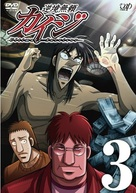 """Gyakkyô burai Kaiji"" - Japanese Movie Cover (xs thumbnail)"