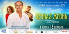 Vechnaya zhizn Aleksandra Khristoforova - Russian Movie Poster (xs thumbnail)