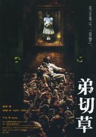 Otogiriso - Japanese Movie Poster (xs thumbnail)