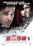 Deadfall - Hong Kong Movie Poster (xs thumbnail)
