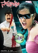 Anjaneyulu - Indian Movie Poster (xs thumbnail)