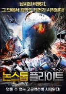 The Fast and the Fierce - South Korean Movie Cover (xs thumbnail)