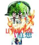 Le vieux fusil - Japanese Movie Cover (xs thumbnail)