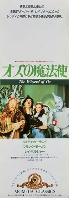 The Wizard of Oz - Japanese Movie Poster (xs thumbnail)