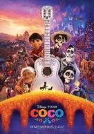 Coco - Vietnamese Movie Poster (xs thumbnail)