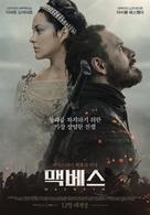 Macbeth - South Korean Movie Poster (xs thumbnail)