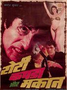 Roti Kapada Aur Makaan - Indian Movie Poster (xs thumbnail)