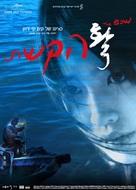 Hwal - Israeli Movie Poster (xs thumbnail)