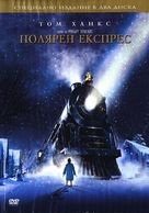 The Polar Express - Bulgarian DVD movie cover (xs thumbnail)