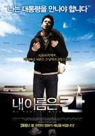 My Name Is Khan - South Korean Movie Poster (xs thumbnail)