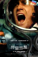 Life - Chinese Movie Poster (xs thumbnail)