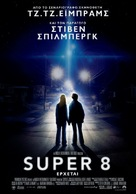 Super 8 - Greek Movie Poster (xs thumbnail)