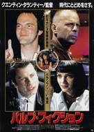 Pulp Fiction - Japanese Movie Poster (xs thumbnail)