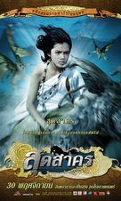 Sudsakorn - Thai Movie Poster (xs thumbnail)