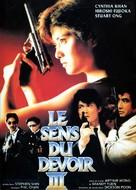 Huang jia shi jie zhi III: Ci xiong da dao - French DVD cover (xs thumbnail)