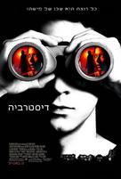 Disturbia - Israeli Movie Poster (xs thumbnail)