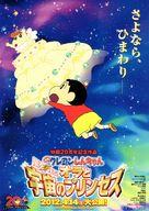 Crayon Shin-chan: Arashi o Yobu! Ora to Uchu no Princess - Japanese Movie Poster (xs thumbnail)
