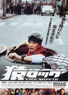 Saru lock - Japanese Movie Poster (xs thumbnail)