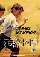 Bacheha-Ye aseman - South Korean Movie Poster (xs thumbnail)