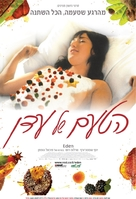 Eden - Israeli Movie Poster (xs thumbnail)