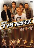 Bokura no wandafuru deizu - Japanese Movie Cover (xs thumbnail)