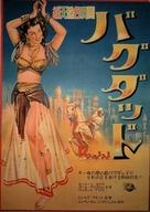 Bagdad - Japanese Movie Poster (xs thumbnail)