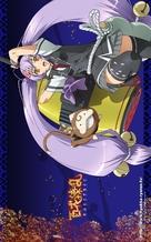 """""""Hyakka Ryoran: Samurai Bride"""" - Japanese Movie Poster (xs thumbnail)"""
