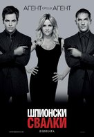 This Means War - Bulgarian Movie Poster (xs thumbnail)
