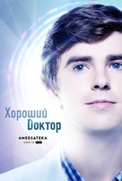 """""""The Good Doctor"""" - Russian Movie Poster (xs thumbnail)"""
