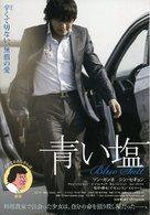 Poo-reun so-geum - Japanese Movie Poster (xs thumbnail)