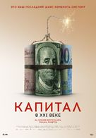 Capital in the Twenty-First Century - Russian Movie Poster (xs thumbnail)