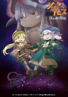 Made in Abyss: Fukaki Tamashî no Reimei - Japanese Movie Poster (xs thumbnail)