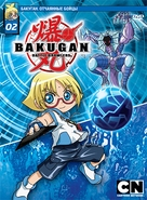 """Bakugan Battle Brawlers"" - Russian DVD cover (xs thumbnail)"