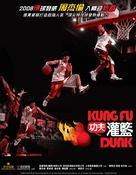 Gong fu guan lan - Hong Kong poster (xs thumbnail)