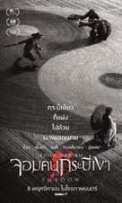 Shadow - Thai Movie Poster (xs thumbnail)