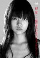 Hatsukoi - Japanese Movie Cover (xs thumbnail)