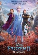 Frozen II - Icelandic Movie Poster (xs thumbnail)