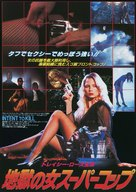 Intent to Kill - Japanese Movie Poster (xs thumbnail)
