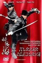 Chui ma lau - Russian poster (xs thumbnail)