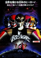Mighty Morphin Power Rangers: The Movie - Japanese Movie Poster (xs thumbnail)