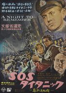 A Night to Remember - Japanese Movie Poster (xs thumbnail)