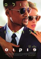 Focus - Israeli Movie Poster (xs thumbnail)