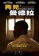 Goodbye Bafana - Taiwanese poster (xs thumbnail)