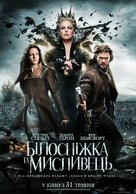 Snow White and the Huntsman - Ukrainian Movie Poster (xs thumbnail)