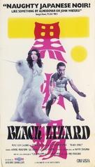 Kuro tokage - VHS movie cover (xs thumbnail)
