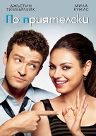 Friends with Benefits - Bulgarian DVD movie cover (xs thumbnail)