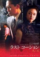 Se, jie - Japanese poster (xs thumbnail)