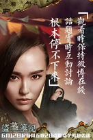 """""""The Lost Tomb"""" - Chinese Movie Poster (xs thumbnail)"""