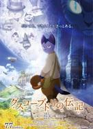Guskô Budori no Denki - Japanese Movie Poster (xs thumbnail)