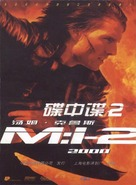 Mission: Impossible II - Chinese Movie Poster (xs thumbnail)